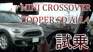 ミニ クロスオーバー(F60)クーパーSD オール4 試乗