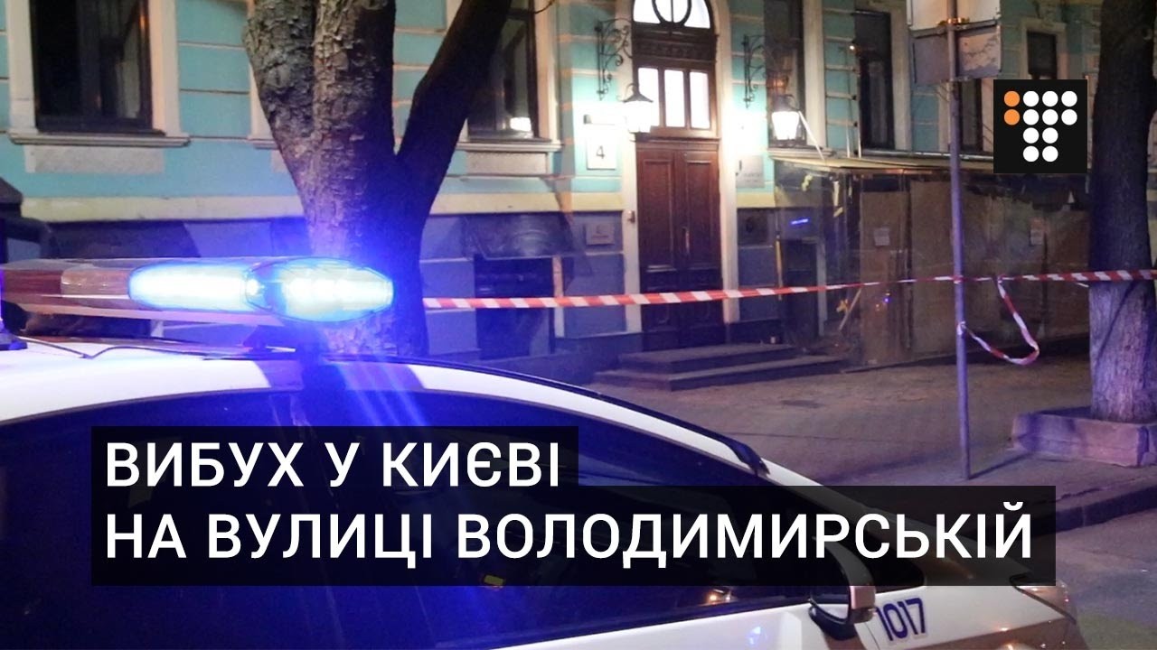 Вибух у Києві на вулиці Володимирській