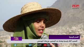 العصيد أكلة رئيسية وهامة عند اليمنيين | المدن اليمنية | وفاء اليوسفي | رمضان والناس