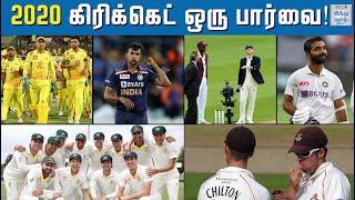 cricketing-world-2020-a-recap-2020-cricket-highlights-lookback-cricketing-world-2020-hindu-tamil-thisai