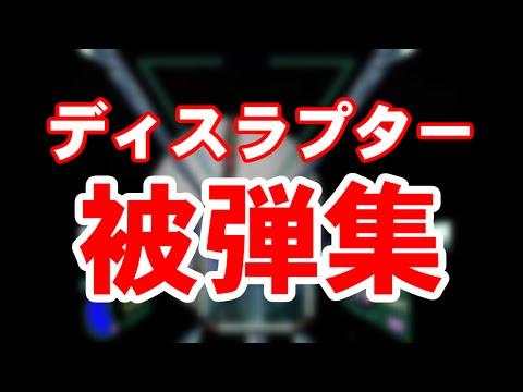 ディスラプター被弾集 - スターラスター(アレンジ版) [GV-VCBOX,GV-SDREC]