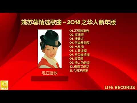 姚苏蓉精选歌曲 Yao Su Rong Jīng Xuǎn Gēqǔ- 2018 之华人新年版 Zhī Huárén Xīnnián Bǎn