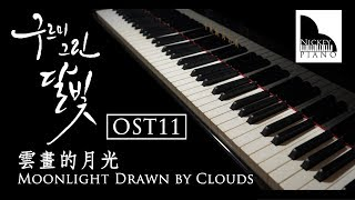 朴寶劍 박보검 Park Bo Gum - 我的人 내사람 My dearest - 雲畫的月光 구르미 그린 달빛 OST Part.11( Cover by Nickey Piano )
