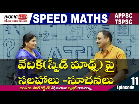 speed-maths-tricks-for-fast-calculation-in-telugu-for-all-competitive-exams-by-by-ravipal-reddy-sir