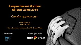 Онлайн трансляция. Американский Футбол. All-Star Game 2014