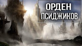 "The Elder Scrolls - Исчезнувший Орден Псиджиков ""История TES"""