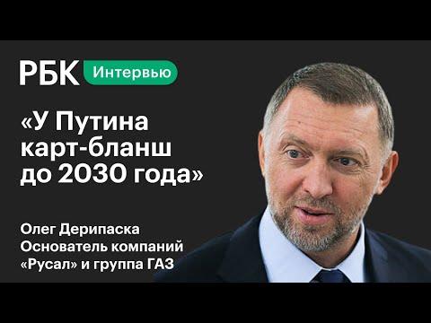 Миллиардер Олег Дерипаска о картбланше у Путина санкциях удвоении ВВП бизнесе и рабах банков