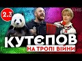 Сенцов, Кутєпов, панда, форум YES, Шустер, новини всіх каналів | #АМБ 2.3