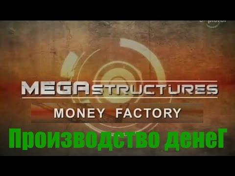 National Geographic - Суперсооружения - s01e10 - Производство Денег - Money Factory