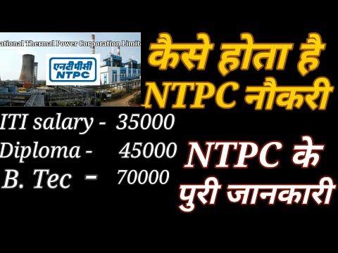 NTPC company के बारे में पुरी जानकारी।। कैसे मिलता है नौकरी।।