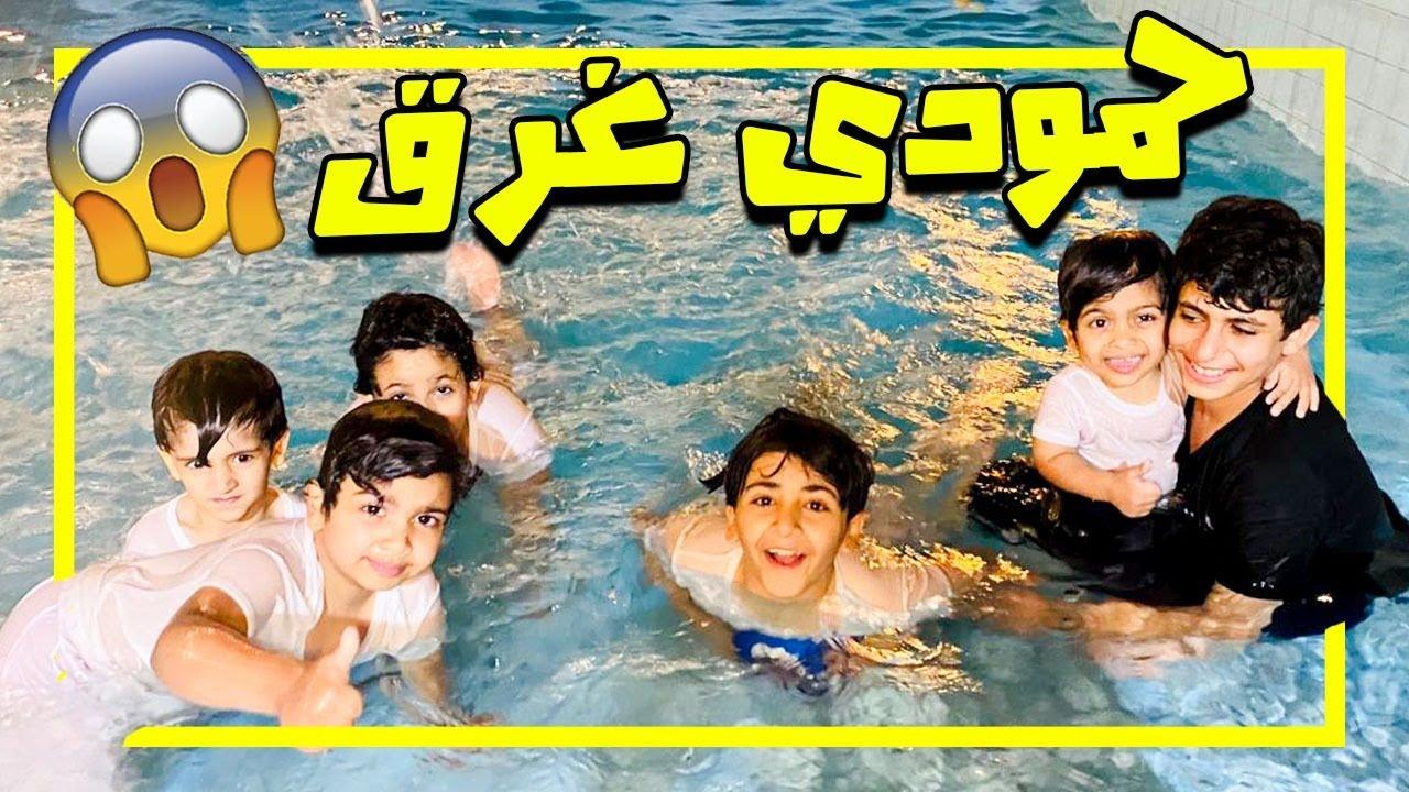 طلعنا شاليه وحمودي طاح بالمسبح وبكى😱