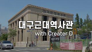 대구 실내 관광지 1탄! 대구근대역사관 / 대구관광재단…