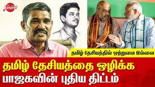 No unity in Thamizh Desiyam | Vanni Arasu latest Speech in Padhusu Ammal Remembrance day Tamil VCK