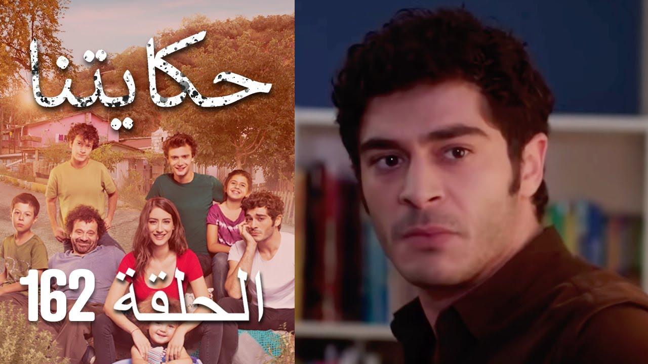 حكايتنا الموسم 2 - الحلقة 55