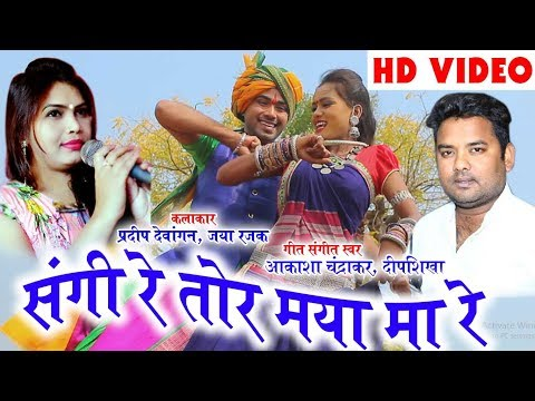 Aakash Chandrakar   Deepshikha   Cg Song   Sangi Re Tor Maya Ma Re   New Chhatttisgarhi Geet   Video