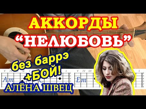 Нелюбовь Аккорды ♪ Алёна Швец ♫ Разбор песни на гитаре 🎸 Бой Текст
