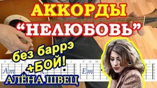 Нелюбов Акорди ♪ Олена Швець ♫ Розбір пісні на гітарі   Бій Текст