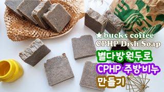 ☕스타벅스 커피원두로 만드는 CPHP 주방비누 CPHP…