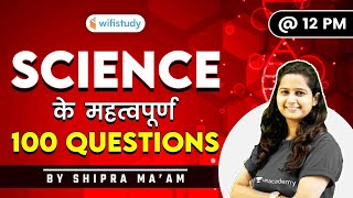 Top 100 Important Questions | Science by Shipra Ma'am