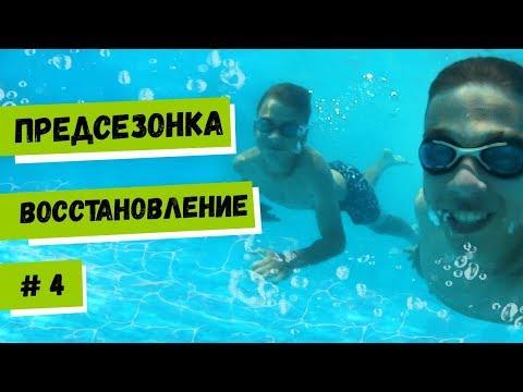 ПРЕДСЕЗОНКА / Восстановление. Идеомоторная тренировка / Видео №4