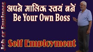 Be Your Own Boss    Self Employment    अपने मालिक स्वयं बनें    by BITDR