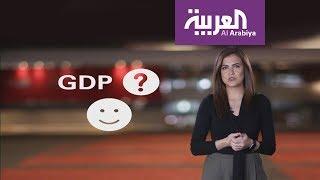 ارتفاع الناتج المحلي الاجمالي للدولة ليس بالضرورة هو مقياس السعادة للفرد!!
