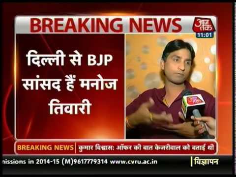 BJP MLA Manoj Tiwari offered Kumar Vishwas Delhi...
