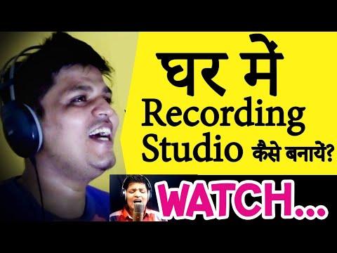 Home Recording Studio ,घर में रिकॉर्डिंग स्टूडियो कैसे बनाएँ? How to make Home Recording Studio?