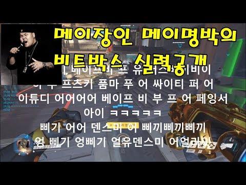 [오버워치] 메이장인 메이명박의 비트박스 실력공개!! ※귀꿀주의※