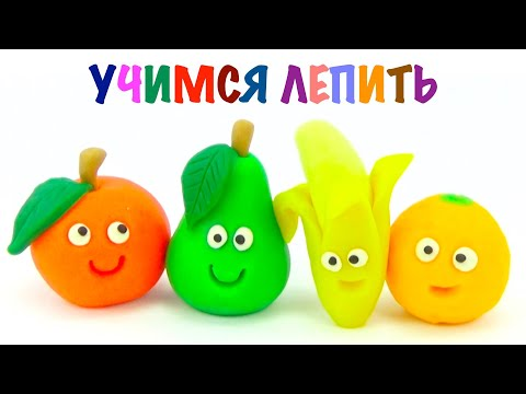 Учимся лепить фрукты из пластилина. Пластилин для детей.