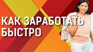 Как заработать быстро? Какая связь между автобусом за 10 000 рублей и как заработать быстро.