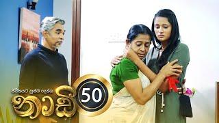 Naadi | Episode 50 - (2020-11-03) | ITN Thumbnail