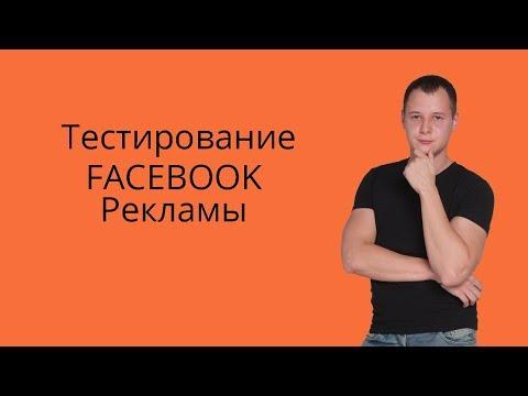 AFK #30. Как правильно тестировать Фейсбук рекламу, что бы она приносила результат?