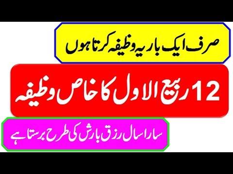 12 Rabeeulawal ka Sab Sy Barra Wazifa || Rabi Ul Awal Ka Wazifa || Wazifa For Success || Wazaif