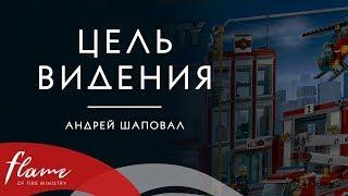 Цель Видения - Андрей Шаповал