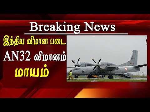 an 32 missing latest news AN-32 - an-32 transport aircraft goes missing with 13 onboard tamil news live  An Indian Air Force AN-32 aircraft airborne today from Jorhat, Assam and headed towards Mechuka in Arunachal Pradesh has gone missing with 13 people onboard. The Soviet-made Antonov made transport aircraft took off from Jorhat air base at 12.25 pm and was last contacted by ground agencies at 1 pm following which contact was lost, sources AN-32,  an-32 transport aircraft, tamilnews,    for tamil news today news in tamil tamil news live latest tamil news tamil #tamilnewslive sun tv news sun news live sun news   Please Subscribe to red pix 24x7 https://goo.gl/bzRyDm  #tamilnewslive sun tv news sun news live sun news