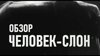 ОБЗОР КИНО | ЧЕЛОВЕК-СЛОН | САМЫЙ АКАДЕМИЧНЫЙ ФИЛЬМ ЛИНЧА