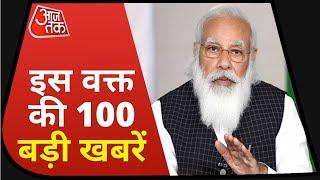 Hindi News Live: देश-दुनिया की इस वक्त की 100 बड़ी खबरें I Shatak AajTak I Top 100 I May 15, 2021 screenshot 5