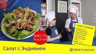 Салат с Эндивием / Салат жареный / PrideTV