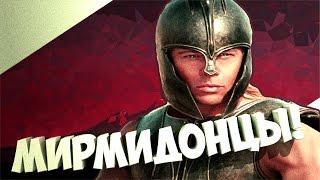 Rome 2: Total War! Мирмидонцы!