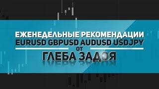 Рекомендации на неделю (форекс) с 09.04.18 по 13.04.18