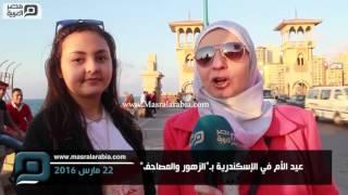 مصر العربية | عيد الأم في الإسكندرية بـ