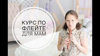 Он-лайн курс для мам: Игра на флейте Choroi