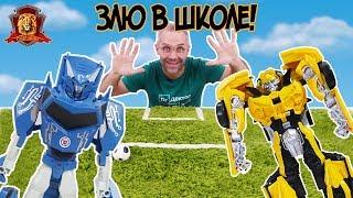 ДОКТОР ЗЛЮ в Супер Школе. Новый урок: Правила игры в футбол!
