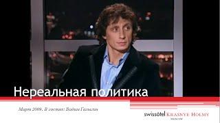 Нереальная политика 21. В гостях: Вадим Галыгин. Март 2009.