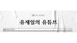 [라이브] 조성은씨 아직 서울경제 인터뷰에서 어떤 실수…