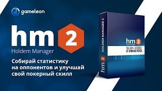 🔦 Программы для покера: Обзор Holdem Manager 2 как пользоваться? (HM2) Лучший покерный софт!