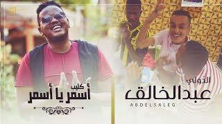 عبد الخالق - اسمر يا اسمر    New 2020    اغاني سودانية 2020