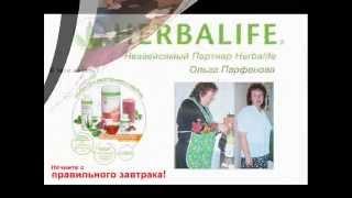 Снижение веса с продуктами Гербалайф