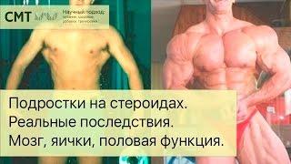 Подростки на стероидах. Реальные последствия.  Мозг, яички, половая функция.(, 2015-09-05T17:47:22.000Z)
